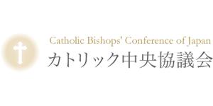 カトリック中央協議会