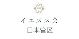 イエズス会日本管区
