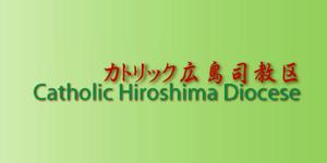 カトリック広島司教区